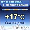 Ну и погода в Первоуральске - Поминутный прогноз погоды
